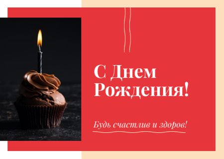 Birthday Greeting Candle on Cupcake in Red Card – шаблон для дизайна