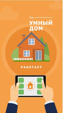 Smart home application on screen Instagram Story – шаблон для дизайна