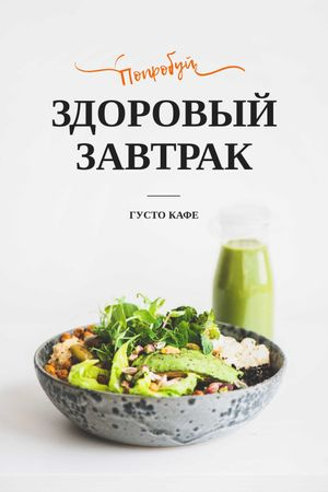 Healthy Breakfast with Smoothie Tumblr – шаблон для дизайна