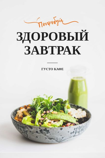 Healthy Breakfast with Smoothie Tumblr – шаблон для дизайна