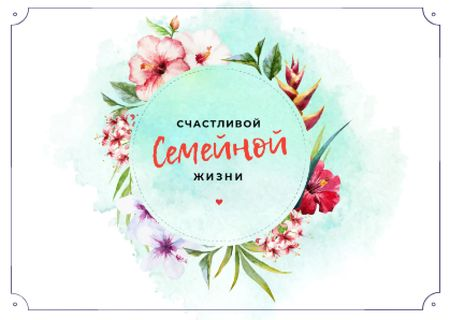 Marriage Greeting Frame with Watercolor Flowers Card – шаблон для дизайна