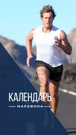 Marathon Calendar Ad with Running Man Instagram Story – шаблон для дизайна