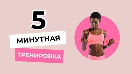 Woman performing 5 minute Workout Youtube Thumbnail – шаблон для дизайна