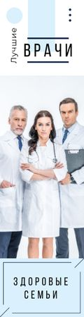 Team of Professional Doctors Skyscraper – шаблон для дизайна