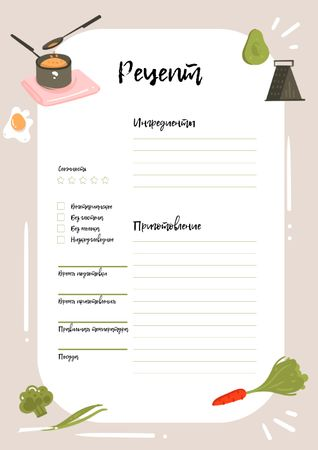 Recipe Card with cooking ingredients Schedule Planner – шаблон для дизайна