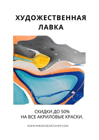 Painting materials shop Poster – шаблон для дизайна