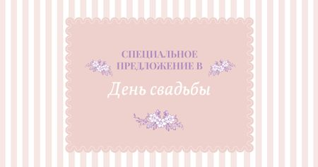 Special Wedding Day Offers Facebook AD – шаблон для дизайна