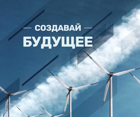 Wind turbine towers Facebook – шаблон для дизайна