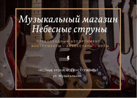 Music Store Offer with Guitars Card – шаблон для дизайна