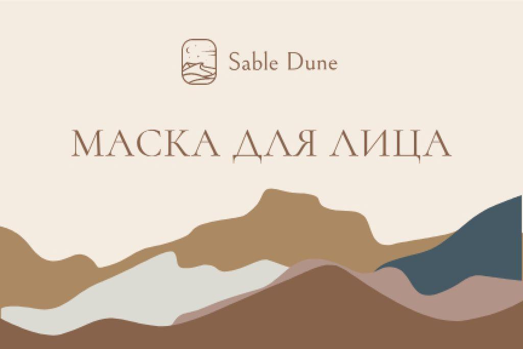 Cosmetics ad on Mountains painting Label – шаблон для дизайна