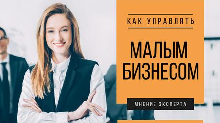 Business Blog Ad Confident Smiling Businesswoman Youtube Thumbnail – шаблон для дизайна