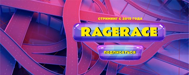 Racing Game stream with City Roads Twitch Profile Banner – шаблон для дизайна