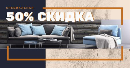 Modern furniture sale Facebook AD – шаблон для дизайна