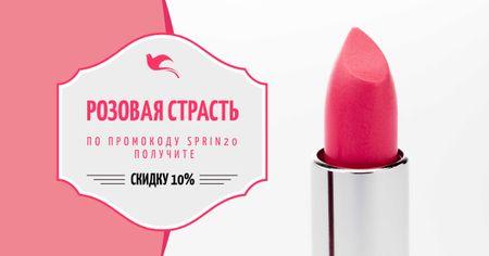 Cosmetics Promotion with Pink Lipstick Facebook AD – шаблон для дизайна