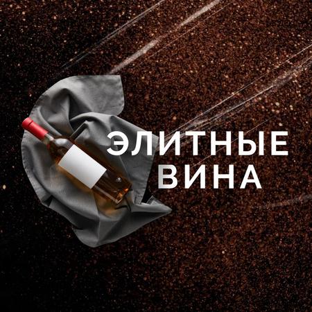 Bottle of Wine on Ribbon Animated Post – шаблон для дизайна