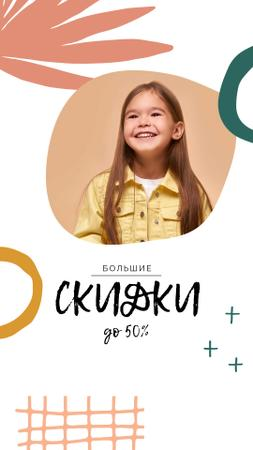 Sale announcement with Smiling Girl Instagram Story – шаблон для дизайна