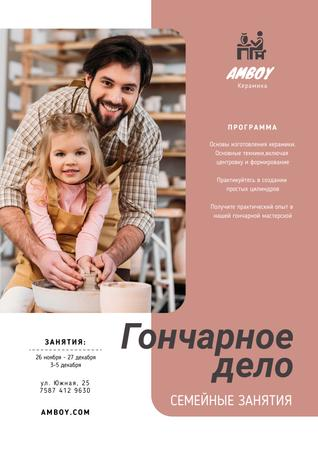 Pottery Classes Father with Daughter Poster – шаблон для дизайна