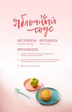 Apple Sauce Cooking Steps Recipe Card – шаблон для дизайна