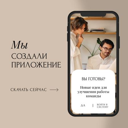 Business Team Launching App Instagram AD – шаблон для дизайна