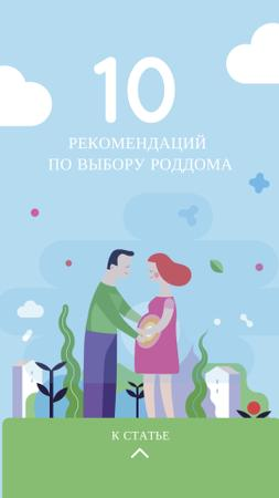 Pregnancy Courses with Happy Couple Instagram Story – шаблон для дизайна