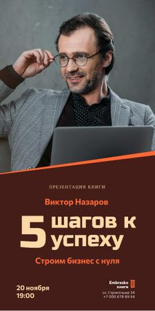 Book Presentation Event Ad Smiling Man with Laptop Graphic – шаблон для дизайна