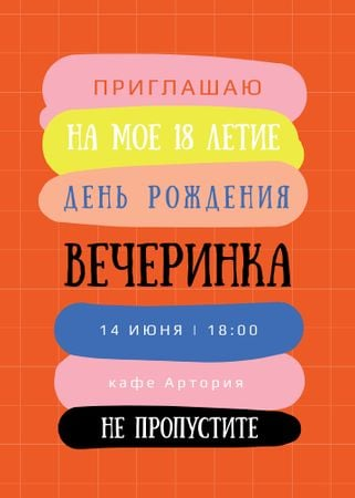 Birthday Party Announcement with Colorful Blots Invitation – шаблон для дизайна