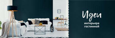 Room Decor Tips with Cozy Modern Interior Email header – шаблон для дизайна