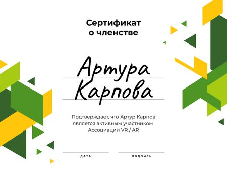 VR association Membership confirmation Certificate – шаблон для дизайна