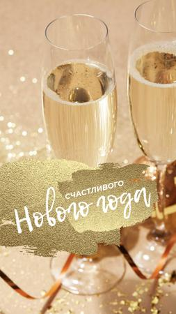 New Year Party Champagne in Glasses Instagram Story – шаблон для дизайна