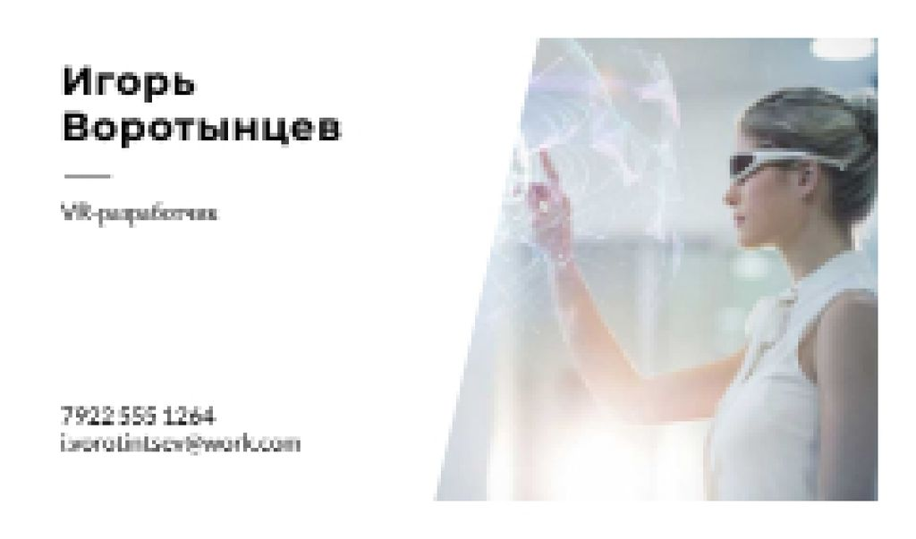 Virtual Reality Developer with Woman in Vr Glasses Business card – шаблон для дизайна