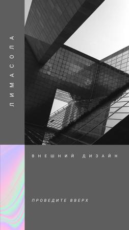 Exterior Design Offer with modern glass Building Instagram Story – шаблон для дизайна