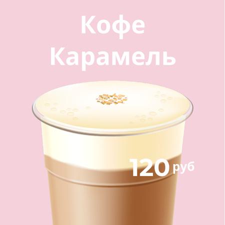 Cup of Coffee drink with caramel Instagram – шаблон для дизайна