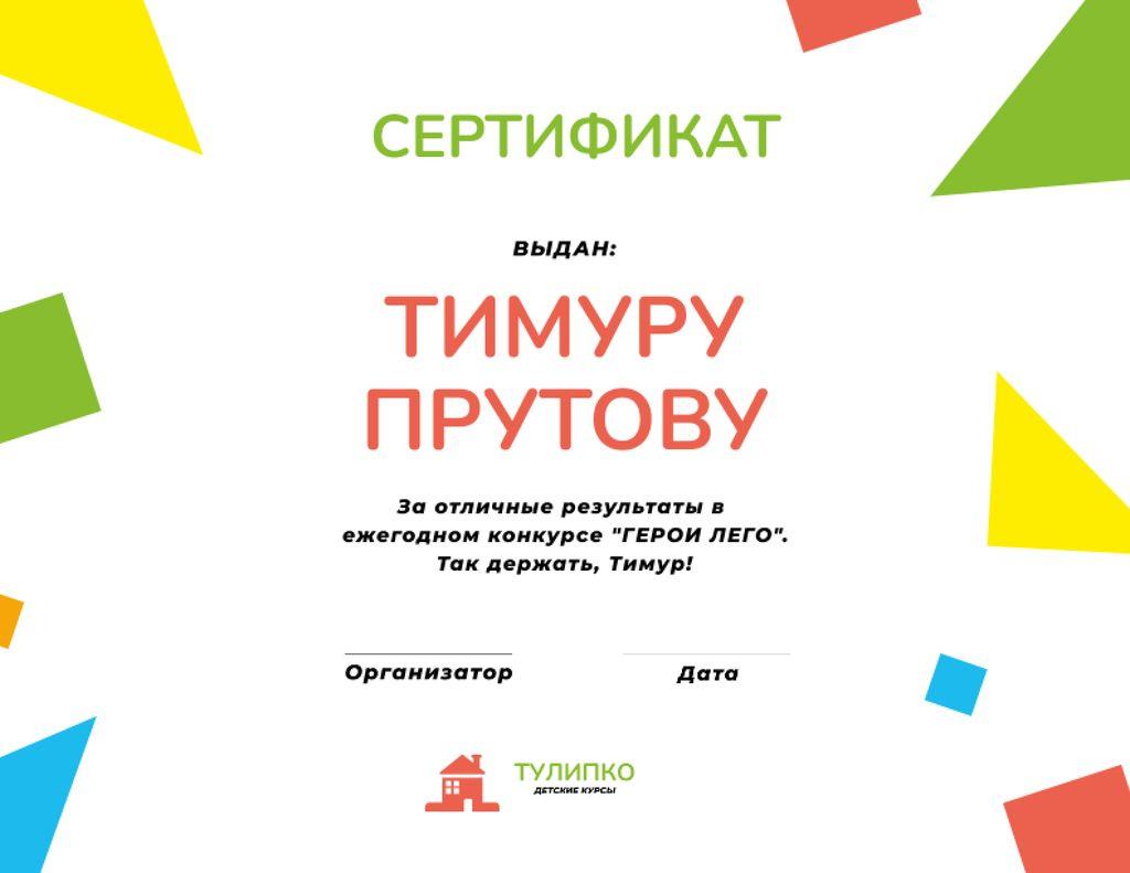 Kids Creative Contest Achievement Certificate – шаблон для дизайна