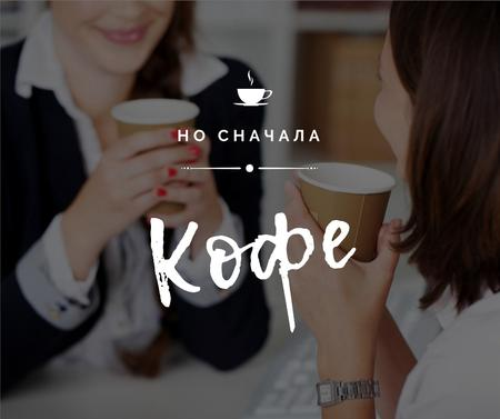 Coffee Quote with Women holding cups Facebook – шаблон для дизайна