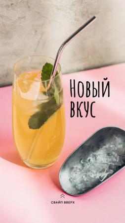 Sweet Lemonade with mint Instagram Story – шаблон для дизайна