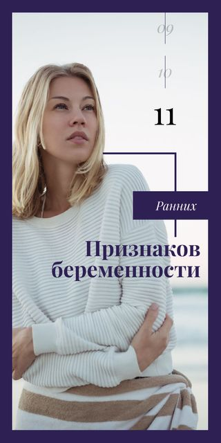 Pregnant woman in white clothes Graphic – шаблон для дизайна