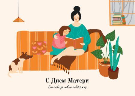 Happy Mother's Day Greeting Card – шаблон для дизайна
