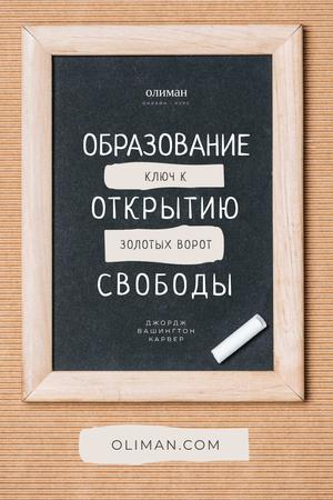 Education Quote on Chalkboard Pinterest – шаблон для дизайна