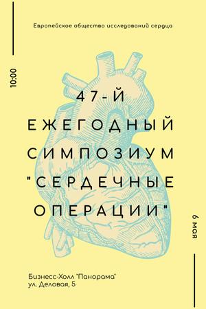 Annual cardiac surgery symposium Pinterest – шаблон для дизайна