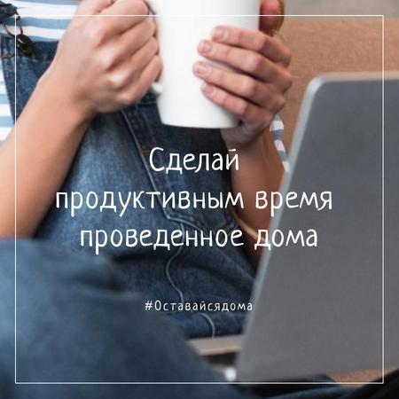 #MyPandemicSurvivalPlan Woman at Home with laptop and cup of Coffee Instagram – шаблон для дизайна