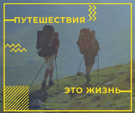 Mountain Trip Inspiration Hikers in Mountains Medium Rectangle – шаблон для дизайна