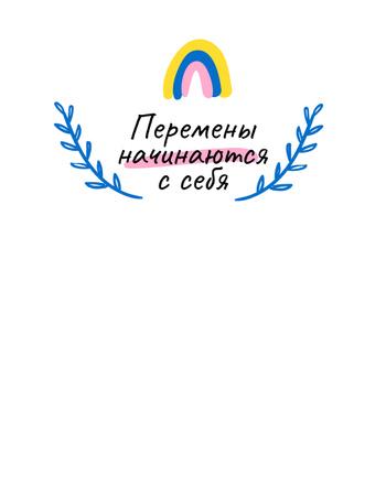 Inspirational Phrase with Cute Rainbow T-Shirt – шаблон для дизайна