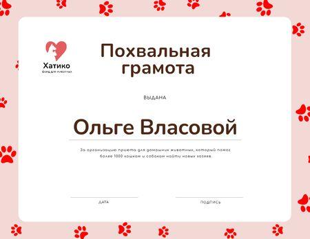 Pet Adoption Market activity Appreciation Certificate – шаблон для дизайна