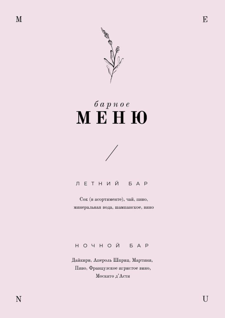 Summer and Night Bar drinks Menu – шаблон для дизайна