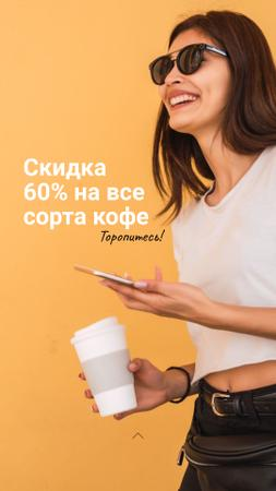 Coffee Shop promotion with happy Woman Instagram Story – шаблон для дизайна