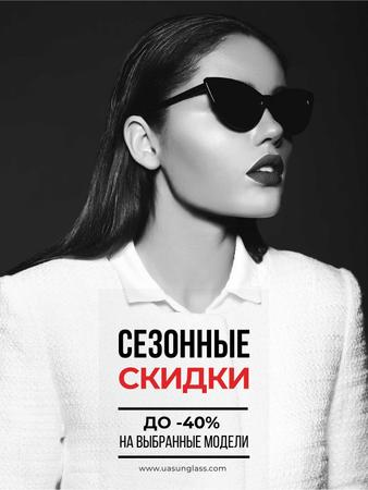 Spring Sale with Beautiful Girl in Black and White Poster US – шаблон для дизайна