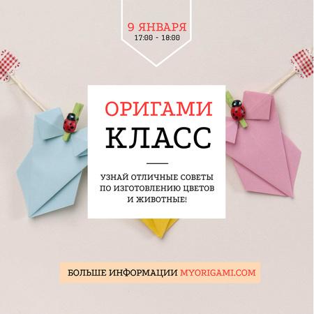 Origami Classes Invitation Paper Garland Instagram AD – шаблон для дизайна