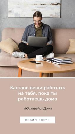 #StayAtHomeChallenge Man with laptop working on sofa Instagram Story – шаблон для дизайна