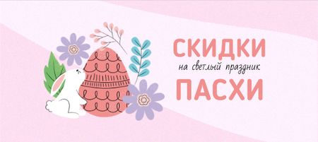 Template di design Easter Discounts Offer with Cute Bunny and Egg VK Post with Button