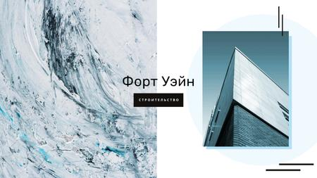 Modern glass building Youtube – шаблон для дизайна